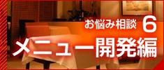 お悩み相談メニュー編