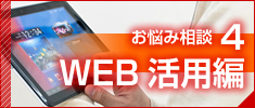 お悩み相談WEB編