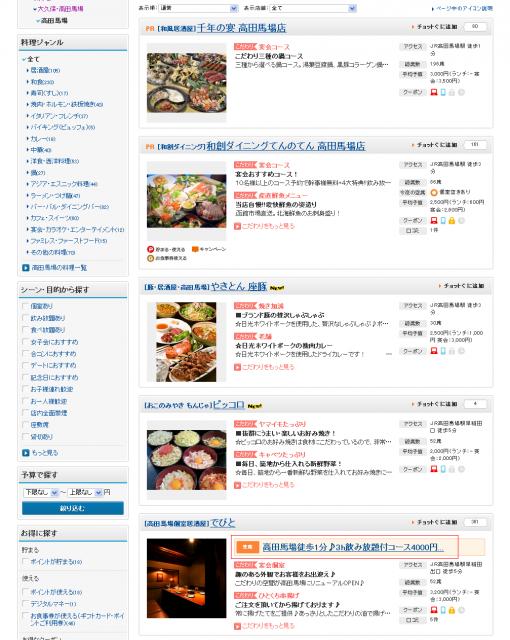 高田馬場グルメ・レストランおすすめ情報gg-ぐるなびのコピー